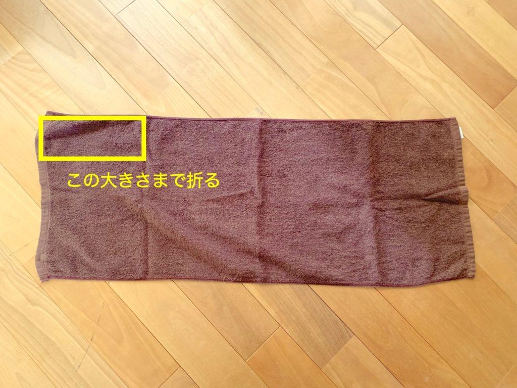 タオルの折り方
